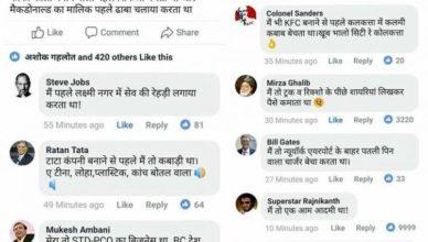 Congress Leader Rahul Gandhi Trolled on Social Media '#AccordingToRahulGandhi'