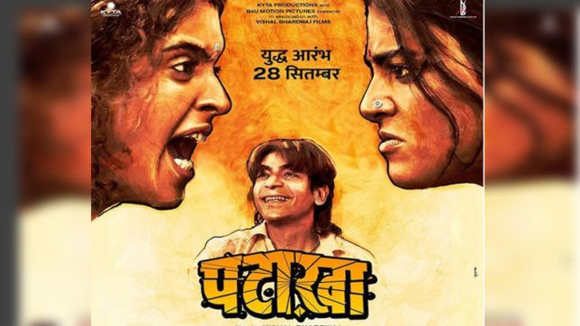 Pataakha Box Office Collection Day 4 : Film's Struggle Continues on Monday