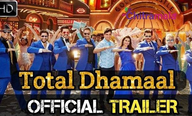 Total Dhamaal Official Trailer | Ajay Devgn, Anil Kapoor and Madhuri Dixit